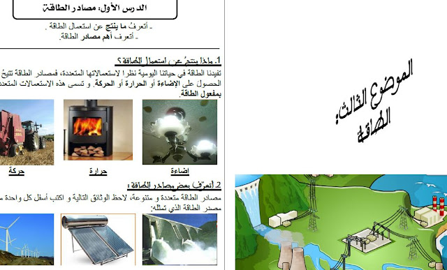 ملخص دروس موضوع الطاقة المستوى السادس النشاط العلمي