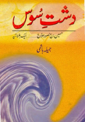 analysis, Urdu Books, Urdu novels,  Urdu, Story, Urdu Historical Books,