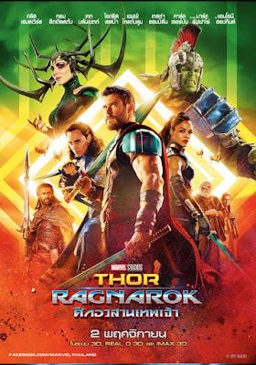 Thor Ragnarok (2017) ศึกอวสานเทพเจ้า ซูม