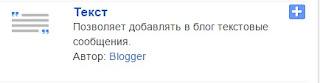 гаджет текст в blogger