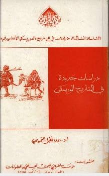 تحميل كتاب دراسات جديدة في التاريخ الموريسكي pdf عبد الجليل التميمي