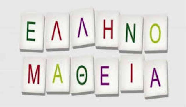 Έναρξη μαθημάτων ελληνικής γλώσσας για ξένους στο Άργος