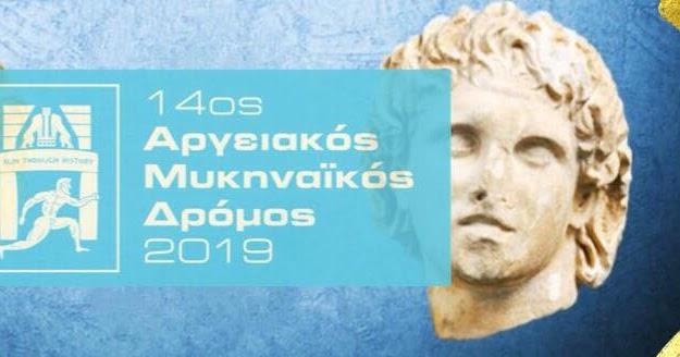 Κάλεσμα σε επιχειρήσεις για προβολή των προϊόντων τους στον 14ο Αργειακό Μυκηναϊκό Ημιμαραθώνιο Δρόμο