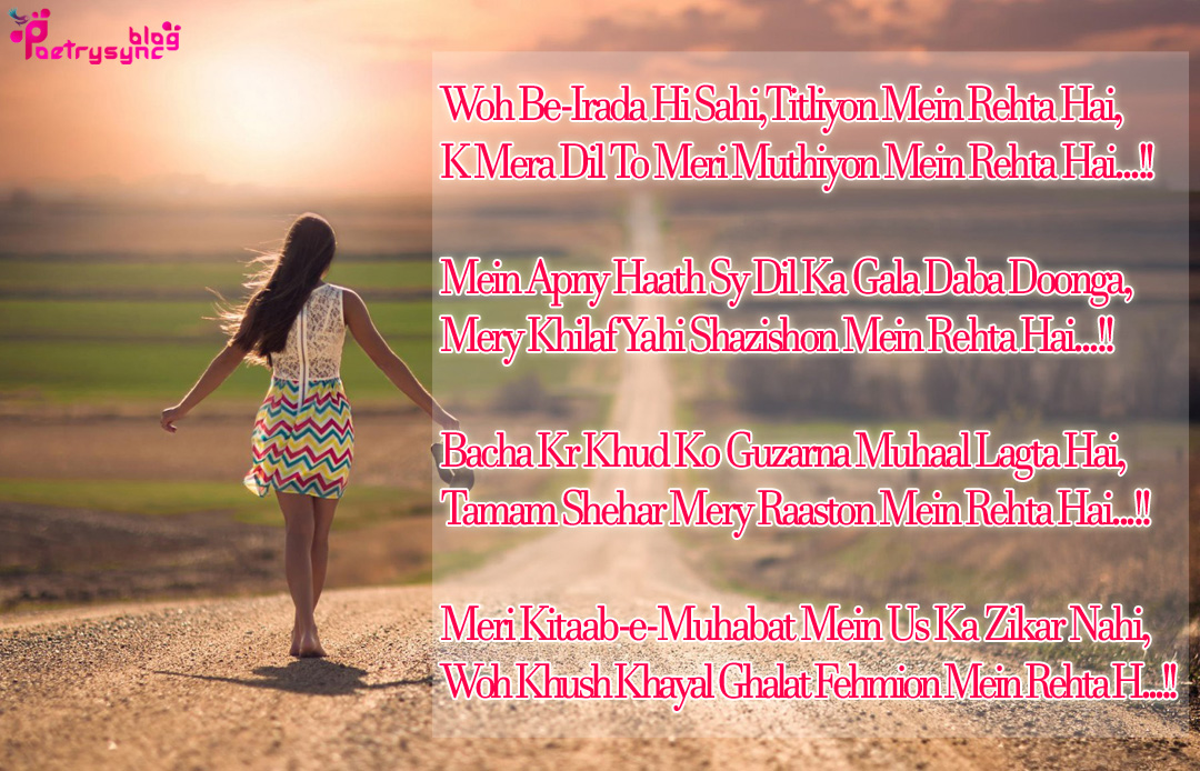 Be Wafa Sad Ghazals in Hindi for Facebook - Best Romantic Love Poems