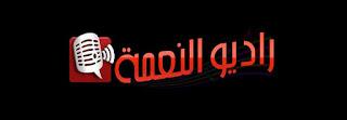 راديو النعمة - Radio Elneama