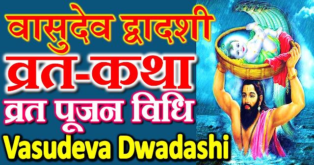 vasudev dwadashi