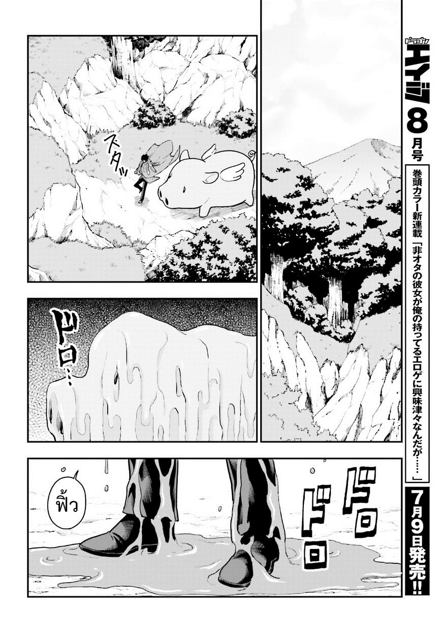 อ่านการ์ตูน Konjiki no Word Master 18 Part 1 ภาพที่ 28