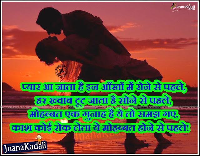 Nice and Latest Hindi Love Shayari Pictures with NIce images,Love Images in Hindi Font,Latest Hindi Quotes Online,Hindi top Love Quotes with Nice Images,Kisses Shayari in Hindi,Romantic Love Quotes or WhatsApp.