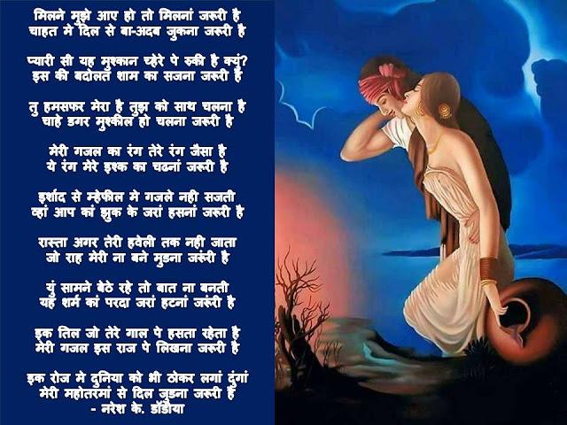 मिलने मुझे आए हो तो मिलनां जरूरी है Hindi Gazal By Naresh K. Dodia