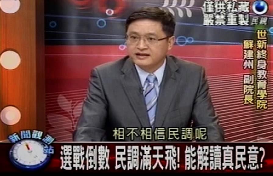 民視 Twitter: 蘇建州(Chien-chou Su): 8月30日(週六)17:00~17:50 民視新聞台 新聞觀測站
