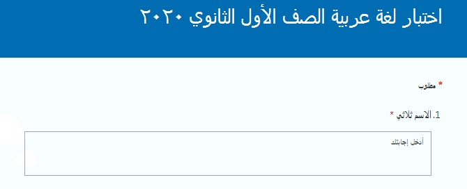 اختبار الكترونى لغة عربية للصف الأول الثانوى ترم اول 2020