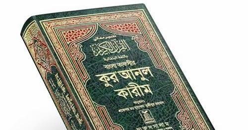 Muat turun al quran free bangla translation mp3 all surah full.