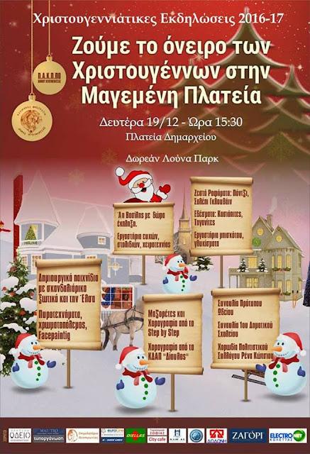 Ηγουμενίτσα: Σήμερα το μεσημέρι η Χριστουγεννιάτικη γιορτή στην πλατεία