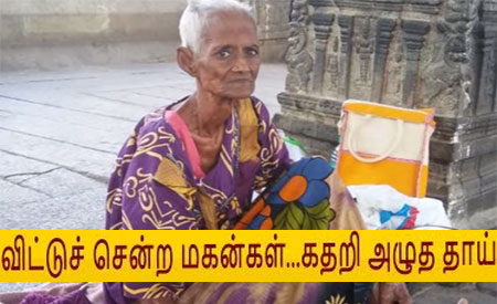 Two Son abandoned his old age mother in Thiruporur Temple