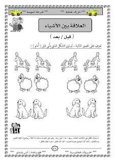 19 - مجموعة أنشطة متنوعة للتحضيري و الروضة