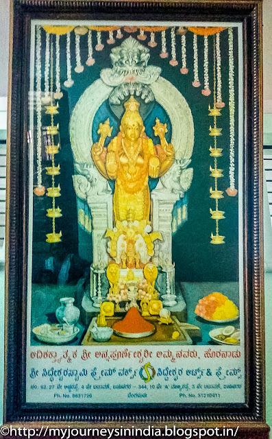 Horanadu Sri Annapoorneshwari