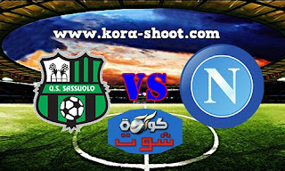 مشاهدة مباراة نابولي وساسولو بث مباشر 10-03-2019 الدوري الايطالي