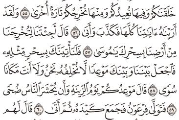 Tafsir Surat Thaha Ayat 56, 57, 58, 59, 60