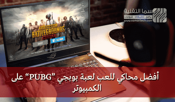 برنامج تشغيل لعبة بوبجي على الكمبيوتر Tencent gaming buddy