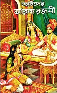 Chhotoder Arabyo Rajoni by Sujit Kumar Nag ebook