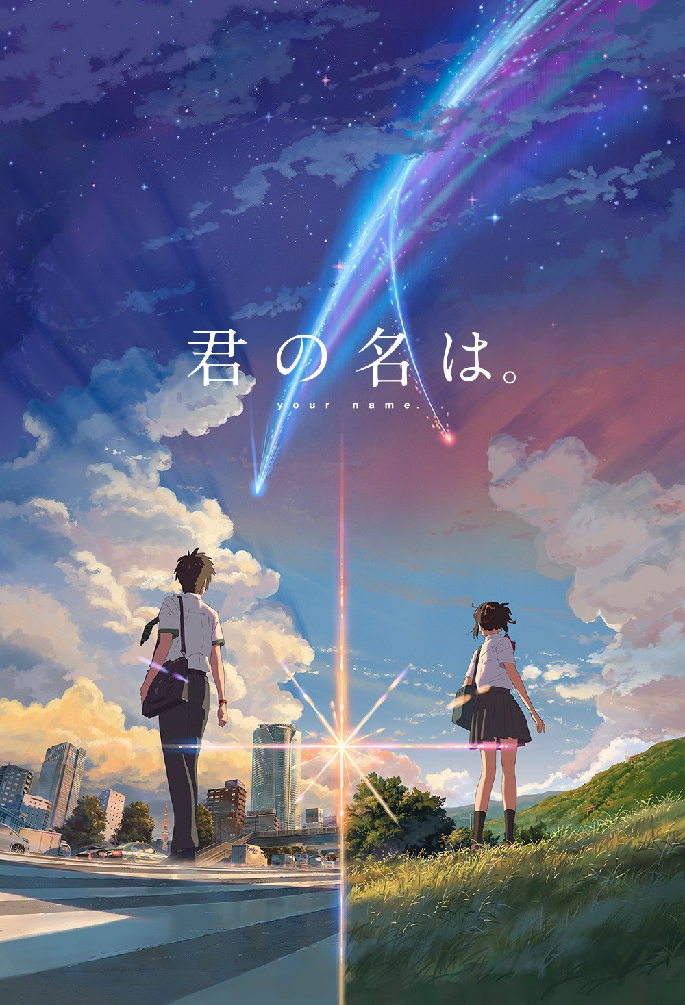 Will the anime movie Your Name (Kimi no Na wa) get a