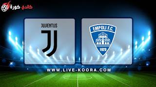 مشاهدة مباراة يوفنتوس وإمبولي بث مباشر 30-03-2019 الدوري الايطالي