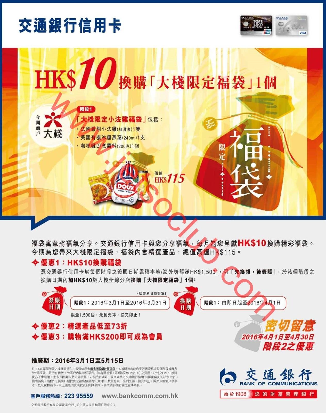 交通銀行信用卡:$10換購大棧限定福袋(至31/3) ( Jetso Club 著數俱樂部 )