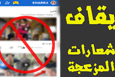 ايقاف اشعارات تطبيق الشير SHAREit لمنع عرض الاعلانات المزعجة