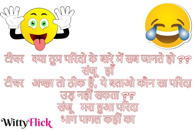 Student And Teacher Jokes And Chutkule (स्टूडेंट और टीचर के जबरदस्त जोक्स)