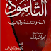 التلمود أصله وتسلسله وآدابه pdf