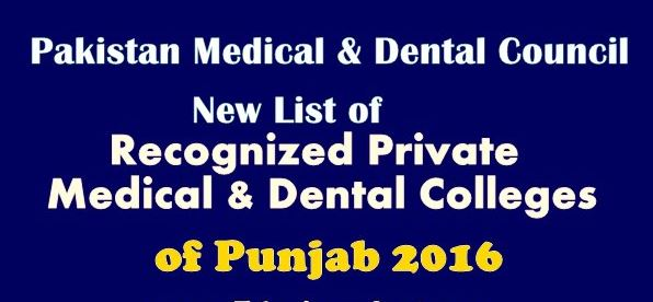 PMDC 34 Recognized private Medical colleges of Punjab 2016