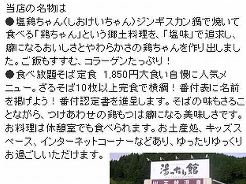 HP情報1 飛騨金山温泉ゆったり館 お食事処 花まる亭