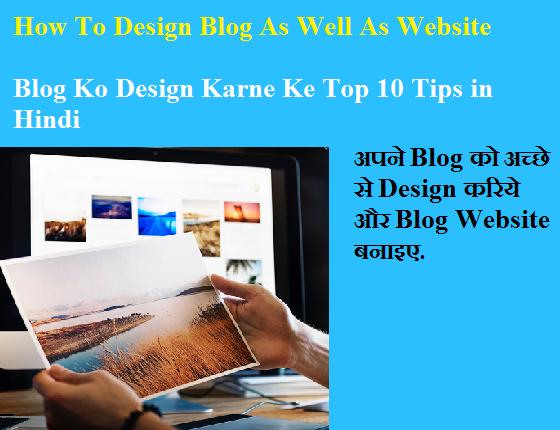 Blog Ko Design Karne Ke Top 10 Tips in Hindi,