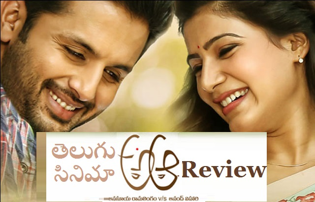 "[A Aa Telugu Movie Review] Best Comedy Entertainment movie by Trivikram ""public review Ratings"""