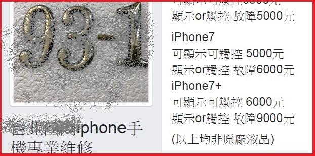 iPhone 7s Plus【電池更換】,高雄【iPhone維修】,【iPhone 8s Plus維修電池】,iPhone 7s Plus【維修電池】,【iPhone 8s Plus更換 電池】 蘋果手機換電池