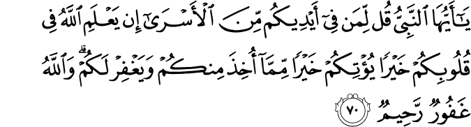 Surat Al Anfal Ayat 70