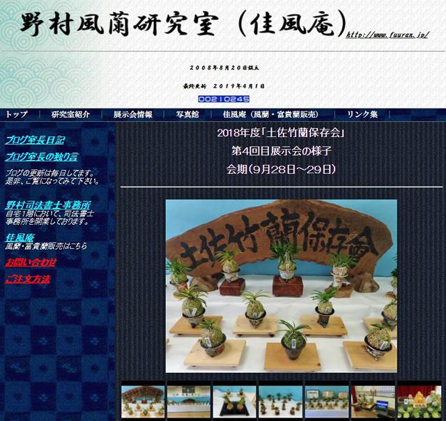 http://www.fuuiran.jp/