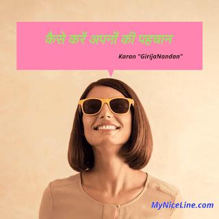 कैसे करें अपनों की पहचान जब अपनों ने दिया धोखा प्रेरणादायक हिन्दी स्टोरी, motivational story in hindi with moral