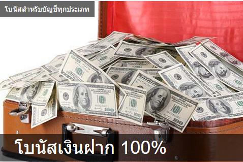 FBS Deposit Bonus 100%