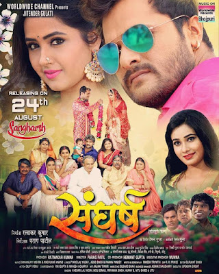 Sangharsh (2018) Bhojpuri 1CD LQ HDRip 700MB