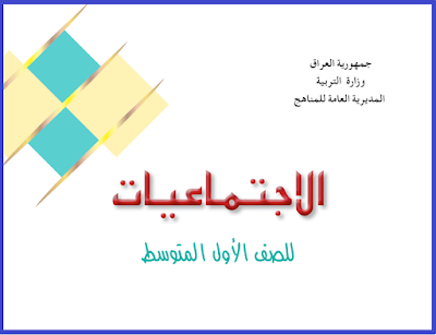 كتاب الأجتماعيات للصف الأول المتوسط المنهج الجديد 2018 - 2019