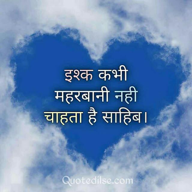 bhaigiri shayari hindi