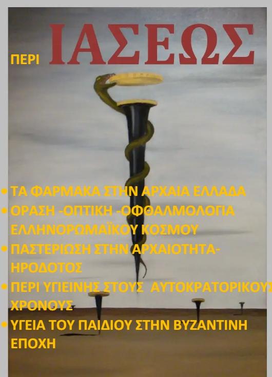 ΠΕΡΙ  ΙΑΣΕΩΣ ΑΡΧΑΙΑ ΙΑΤΡΙΚΗ