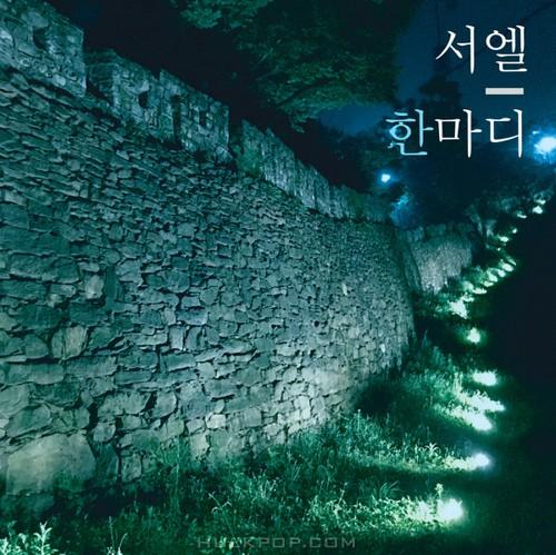 SEOEL – 서엘 발라드 시리즈 #01 한마디 – Single