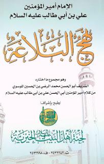 Nahjol Balaagha - Imam Ali Bn Abi Taalibs - Sayyid Ali Reza