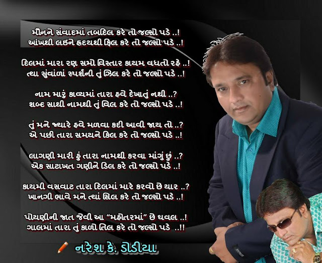 Moun Ne Savand Ma Tabdeel Kare To Jalso Pade - Gujarati Gazal