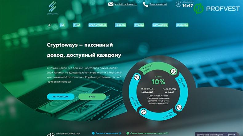 Cryptoways обзор и отзывы HYIP-проекта