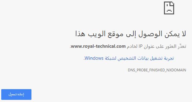 كيفية حل مشكلة لا يمكن الوصول إلى موقع الويب متصفح جوجل كروم للكمبيوتر