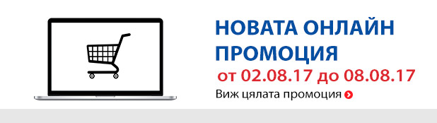 http://www.technopolis.bg/bg/PredefinedProductList/02-08-17-08-08-17/c/OnlinePromo?pageselect=12&page=0&q=&text=&layout=Grid