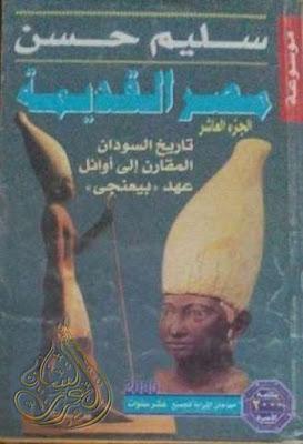 موسوعة مصر القديمة ( الجزء العاشر ) - سليم حسن , pdf